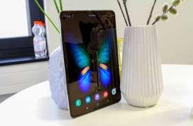 सैमसंग ने 10 लाख Samsung Galaxy Fold बेचें, भारत में 1 लाख 65 हजार रुपये कीमत