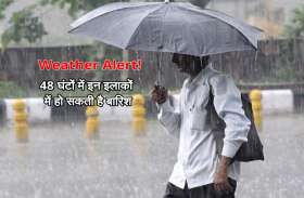 Alert! ठंड में मौसम का बिगड़ा मिजाज, 48 घंटों में इन इलाकों में हो सकती है बारिश
