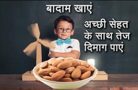 Almond Benefits: बादाम खाएं, तेज दिमाग के साथ ताकत पाएं