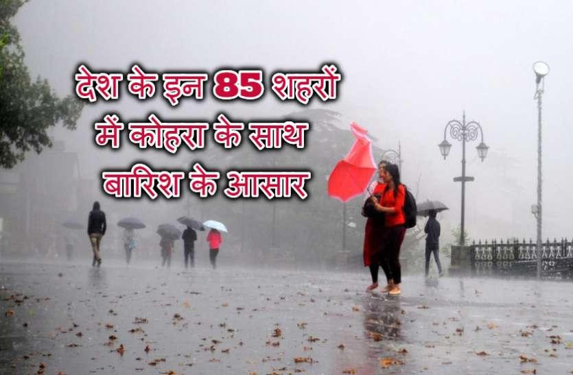मौसम अलर्ट: पूर्वी और मध्य भारत के इन छः राज्यों में 18 दिसंबर तक बारिश रहेगी बरकरार