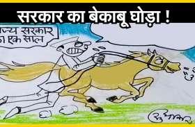 किस मोर्चे पर राज्य सरकार कर रही है संघर्ष देखिए कार्टूनिस्ट सुधाकर सोनी की नज़र से