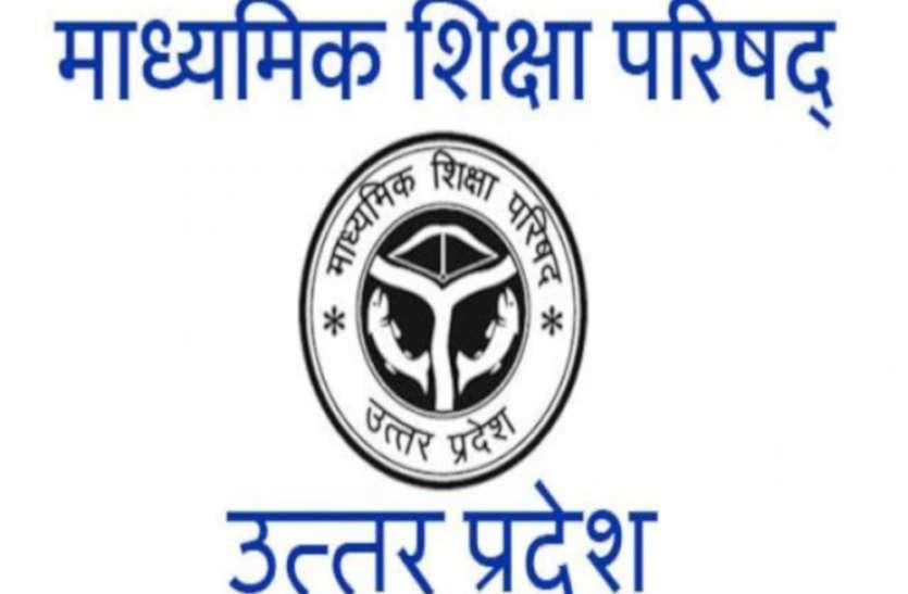 UP Board Exam: बड़े नकल गिरोह का पर्दाफाश, बड़ी मात्रा में फर्जी प्रवेशपत्र, आईकार्ड बरामद