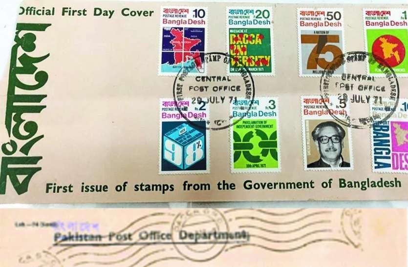 विजय दिवस पर विशेष : डाक टिकट पर 4 महीने पहले ही आजाद हो गया था बांग्लादेश