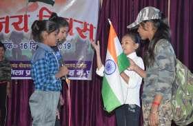 विजय दिवस पर कार्यक्रम आयोजित, शहीदों के परिजनों का हुआ सम्मान
