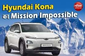 माउंट एवरेस्ट की चढ़ाई करेगी hyundai Kona, जानें कंपनी का Mission Impossible