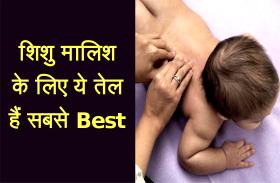 शिशु की मालिश के लिए सबसे Best हैं ये तेल, बच्चा होगा स्वस्थ और तंदुरुस्त