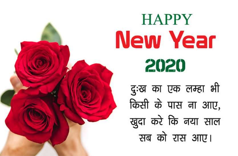 Happy New Year,Happy New Year Status,Happy New Year Shayari,