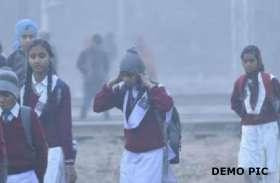 कड़ाक की ठंड को देखते हुए स्कूल बंद, जिलाधिकारी ने जारी किये आदेश
