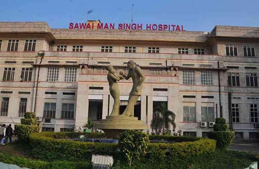 सवाई मानसिंह अस्पताल ने रचा इतिहास