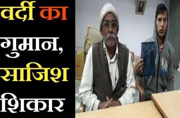 जयपुर पुलिस के हैडकांस्टेबल ने क्यों मारा दसवीं कक्षा के छात्र को चांटा!