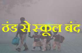 UP में शीतलहर का फिर प्रकोप, कक्षा 8 तक के स्कूल दो दिन के लिए बंद, जारी हुआ नया आदेश