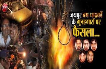 Jaipur bomb blast court verdict:  जयपुर को मिला इंसाफ, चारों गुनहगारों को मिली सजा-ए-मौत