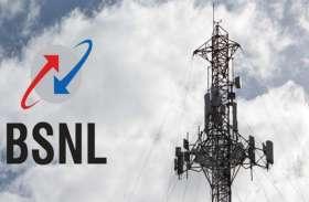 BSNL ने दो नया Prepaid प्लान किया लॉन्च, 500GB डेटा का मिलेगा लाभ