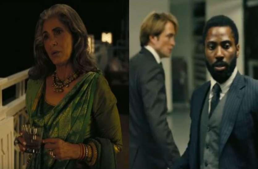 हॉलीवुड फिल्म 'टेनेट' का ट्रेलर रिलीज, डिंपल कपाड़िया ने मचाया घमाल