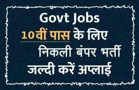 Govt Jobs: दसवीं पास युवाओं के लिए निकली बंपर भर्ती, जल्द करें आवेदन
