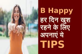 जिंदगी में खुश रहने के लिए अपनाएं ये टिप्स