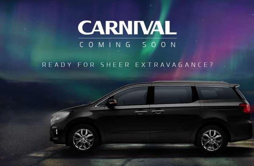 Kia Motors ने दिखाई kia Carnival की पहली झलक, जारी किया टीचर