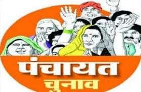 पंचायत चुनाव: आरक्षण नियमों की अनदेखी पर अजजा आयोग सख्त