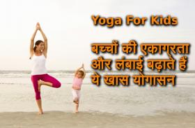 बच्चों के सम्पूर्ण विकास में मददगार हैं ये योगासन
