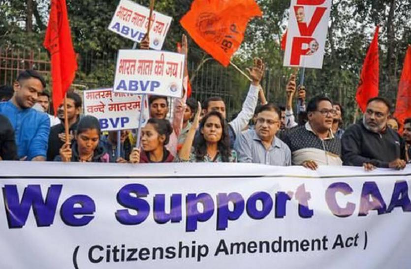 CAA के समर्थन में उतरा 1100 बुद्धिजीवियों का धड़ा, सरकार और संसद को दी बधाई