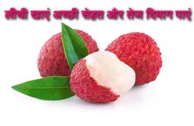 Lychee Benefits: लीची खाएं, सेहत बनाएं