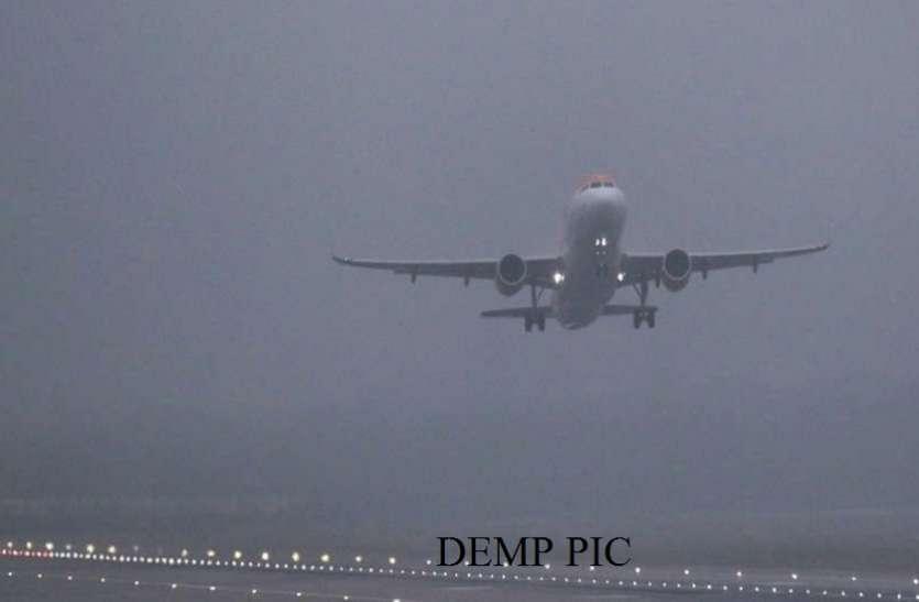 घना कोहरा के चलते आसमान मेें तीन चक्कर लगा विमान कोलकाता डायवर्ट