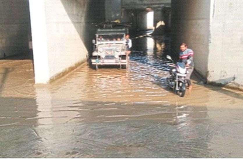 परेशानी : रेलवे अंडरपास में भरा पानी, हो रहे हादसे