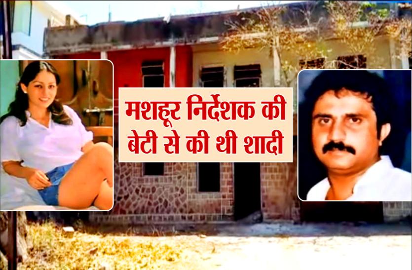 इस बंगले में मिली थी गुलशन कुमार के हत्यारे की लाश, कुत्तेवाली मेमसाब से लिया था डॉन, अब चलेगा बुलडोजर