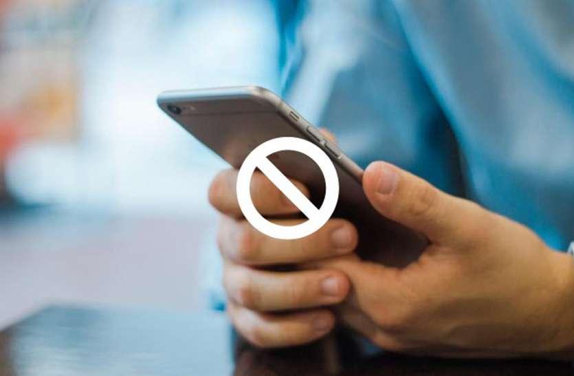मोबाइल का यह खतरा जानकर चौंक जाएंगे आप, इसके लिए जीवन भर तरसते रहेंगे