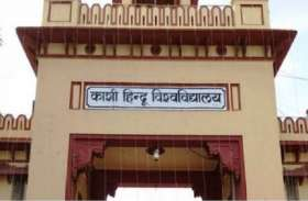 सहायक प्रोफेसर की नियुक्ति रद्द करने संबंधी बीएचयू कुलपति के आदेश पर रोक