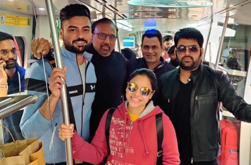 कपिल शर्मा और सुमोना ने की दिल्ली मेट्रो में यात्रा, फोटो शेयर कर कहा- ट्रॉफिक की समस्या का इलाज