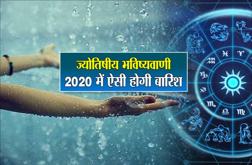 ज्योतिषीय  भविष्यवाणी :  2020 में जनवरी से दिसंबर तक देश में यहां कम और यहां अधिक होगी बारिश