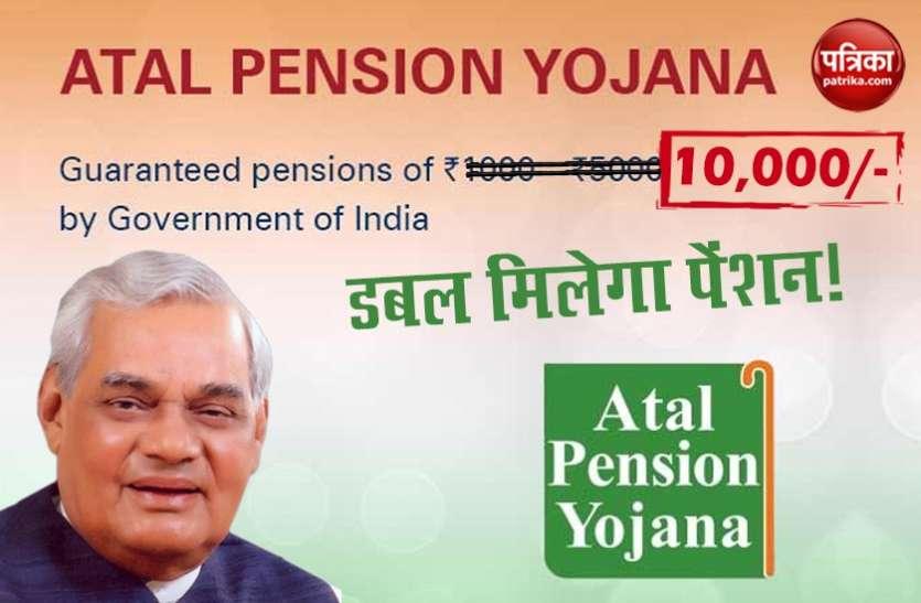 Atal Pension Yojna: डबल हो सकती है पेंशन की रकम, उम्र सीमा भी बढ़कर होगी 50 साल