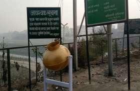 वरूणा नदी को प्रदूषण से बचाने के लिए लगाया गया अर्पण कलश