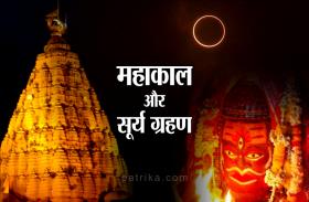 ग्रहण समाप्त होने के बाद महाकाल मंदिर का शुद्धिकरण, देखें वीडियो