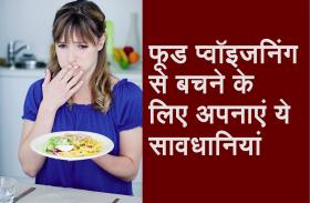 Food Poisoning: फूड प्वॉइजनिंग से बचने के लिए अपनाएं ये उपाय