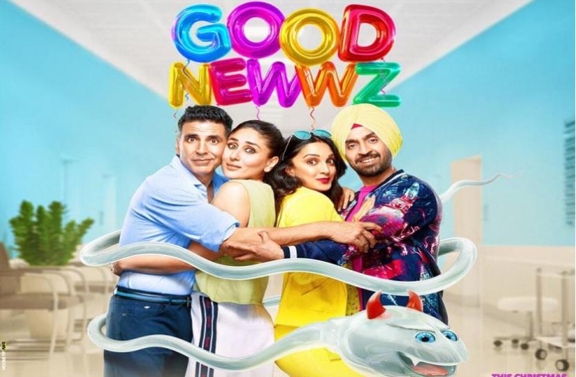 Good Newwz Review: पहले हंसाएगी फिर रूलाएगी, एंटरटेनमेंट का गुड डोज है 'गुड न्यूज'