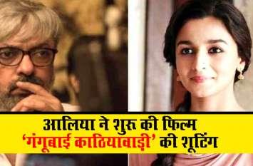 Video: आलिया ने फिल्म 'गंगूबाई काठियावाड़ी' की शूटिंग शुरू की, सामने आई तस्वीर