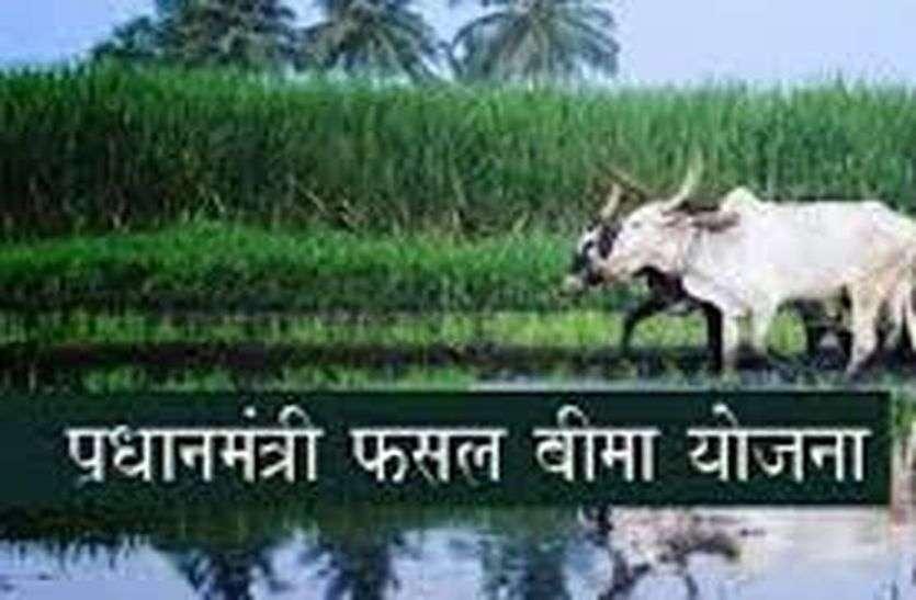 फसल बीमा का पूरा लाभ दिलाने के लिए किसान आज करेंगे प्रदर्शन