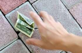 सड़क पर पड़े मिले रुपए तो बदल सकती है आपकी तकदीर, अदृश्य शक्ति देती है कई संकेत
