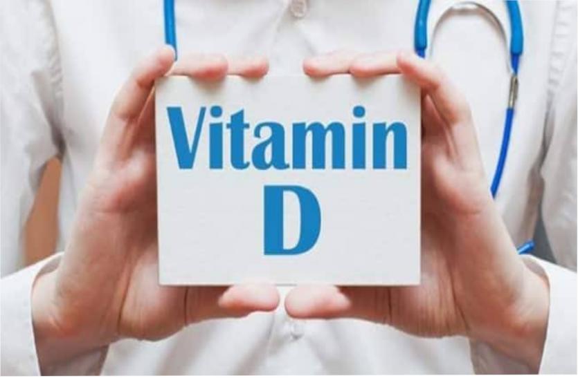Vitamin D : विटामिन डी की कमी होने से नजर आएंगे यह लक्षण, तुरंत करें सुधार