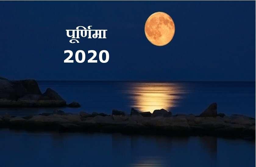 साल 2020 में 12 नहीं 13 पूर्णिमा तिथि, जानें पूरी तारीखें