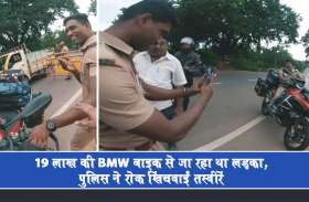 खतरनाक बाइक से जा रहा था लड़का, पुलिस ने रोक खिंचवाईं फोटो, देखें मजेदार वीडियो