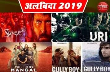 साल 2019 में चला इन टॉप 10 फिल्मों का जादू, 'वार' से 'कबीर सिंह' जैसी हिट फिल्में हैं शामिल
