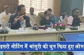 इसरो मीटिंग में साइंटिस्ट ने बजाई बांसुरी, मंत्रमुग्ध हो गई जनता