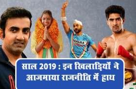 साल 2019 : इन खिलाड़ियों ने आजमाया राजनीति में हाथ