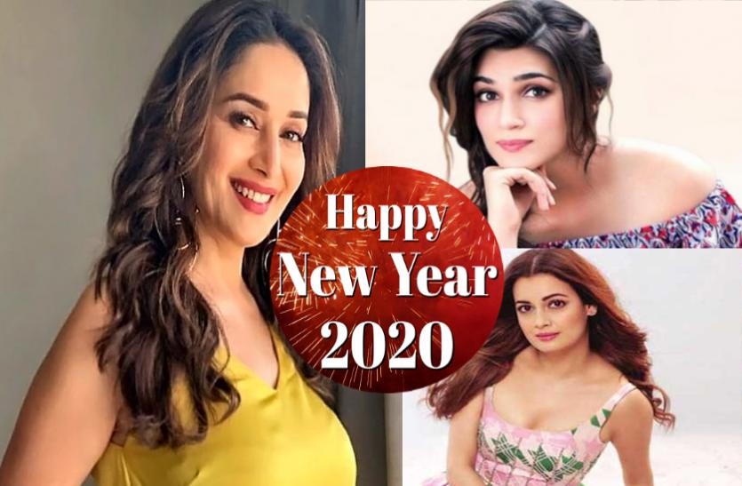 Happy new year 2020 : बीते साल को अलविदा, नववर्ष में नए जोश के साथ स्टार्स की शुभकामनाएं
