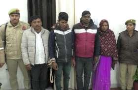 कुख्यात अपराधी के नाम पर मांगी रंगदारी, महिला सहित चार लोग गिरफ्तार