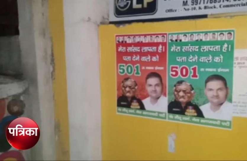 पीएम मोदी के खास मंत्री के लापता होने के लगे पोस्टर, सांसद निवास में रहने वाले युवक ने दर्ज कराया केस, देखें वीडियो