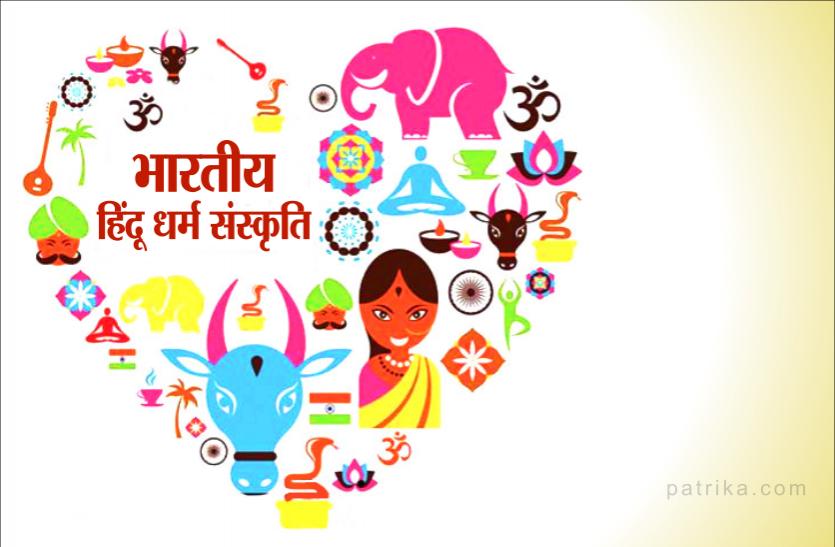 भारतीय हिंदू संस्कृति की 16 महत्वपूर्ण बातें..क्या आप जानते हैं?